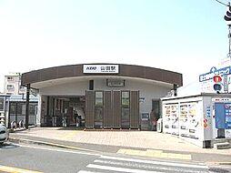 京王高尾線山田...