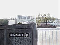 藤岡中学校 2...