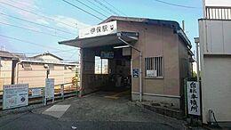 山陽電鉄線 伊保駅まで640m