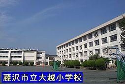 大越小学校
