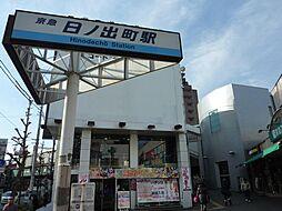 日ノ出町駅まで...