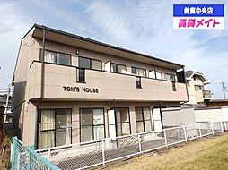 TOMS HOUSE[1階]の外観