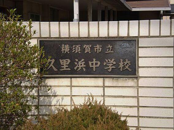 【中学校】横須...