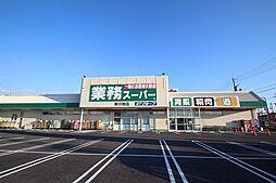 スーパー業務スーパー 新小牧店まで560m
