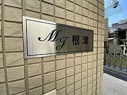 東京メトロ千代田線 根津駅 徒歩1分の賃貸アパート