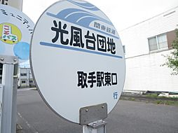 関東鉄道光風台...