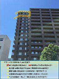 上田市中央2丁目