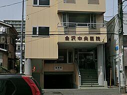 金沢中央医院