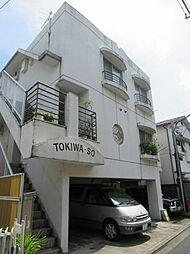 トキワマンション[102号室]の外観
