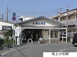 尾上の松駅まで...