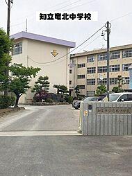 [中学校] 知立市立竜北中学校まで1,370m
