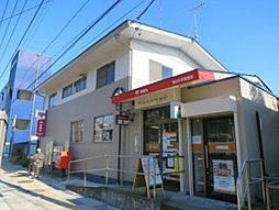 横浜片吹郵便局