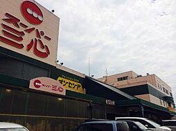 スーパー三心(...