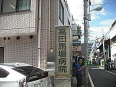 寺院・神社高田馬場病院まで628m