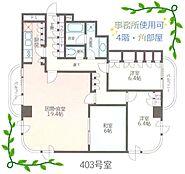 4階角部屋・3面採光で採光・風通りも確保したお部屋。収納豊富で事務所使用にも最適ですね。