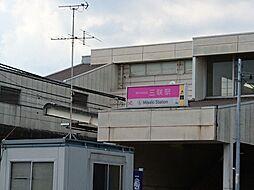 新京成線「三咲...