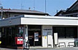大和福田郵便局...