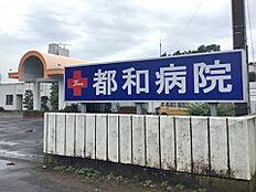 都和病院(1813m)