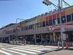 最寄駅:阪急園...