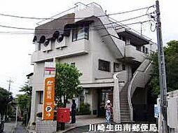川崎生田南郵便...