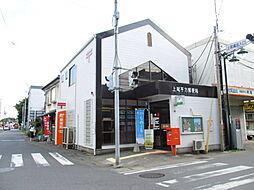 上尾平方郵便局...