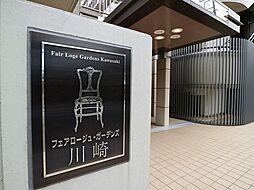 ペットと住める「フェアロージュ・ガーデンズ川崎」
