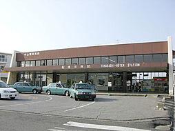 「船橋法典」駅...