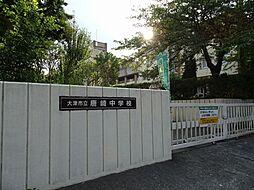 唐崎中学校徒歩...