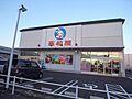 生活雑貨店西松...