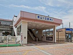 狭山ヶ丘駅 2...