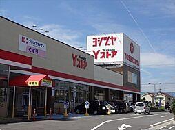 ヨシヅヤ勝幡店