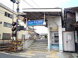 瓦ヶ浜駅(京阪...