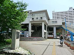 JR「磯子」駅...