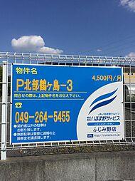 笠幡駅 0.5万円
