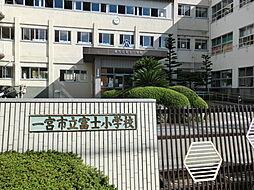 富士小学校