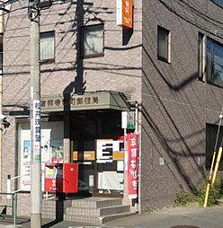 郵便局吉祥寺南...