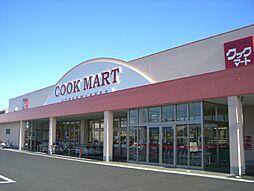 クックマート(...