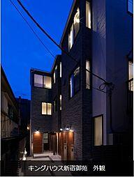 キングハウス新宿御苑[101号室]の外観