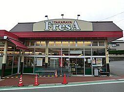 フレサ半原店