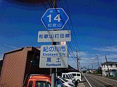 県道14号沿い