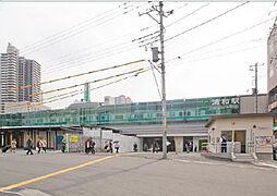 浦和駅より約1...
