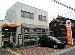 半田成岩郵便局...