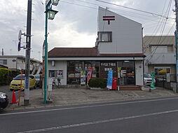 千代田下稲吉郵...