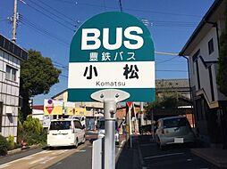 豊鉄バス「小松...