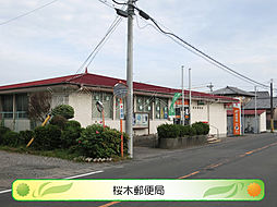 桜木郵便局(1...