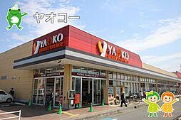 ヤオコー(55...