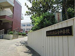 狭山台中学校ま...