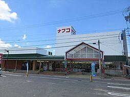 ナフコ木田店 ...
