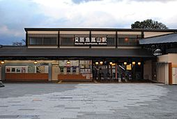 阪急嵐山駅徒歩...