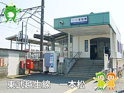 一本松駅(15...